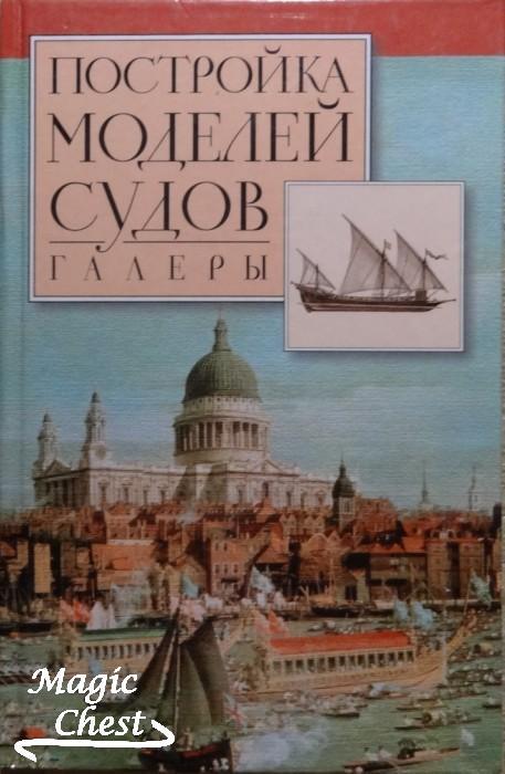 Мондфельд В. Постройка моделей судов. Галеры от Средневековья до Нового времени