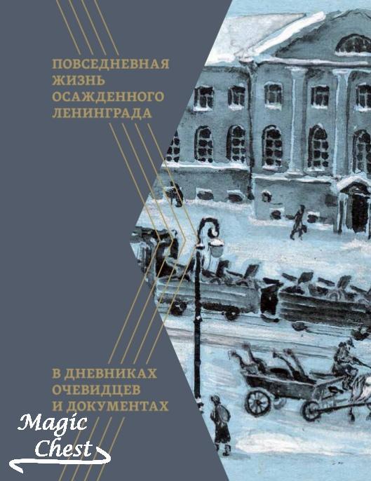 Повседневная жизнь осажденного Ленинграда в дневниках очевидцев и документах