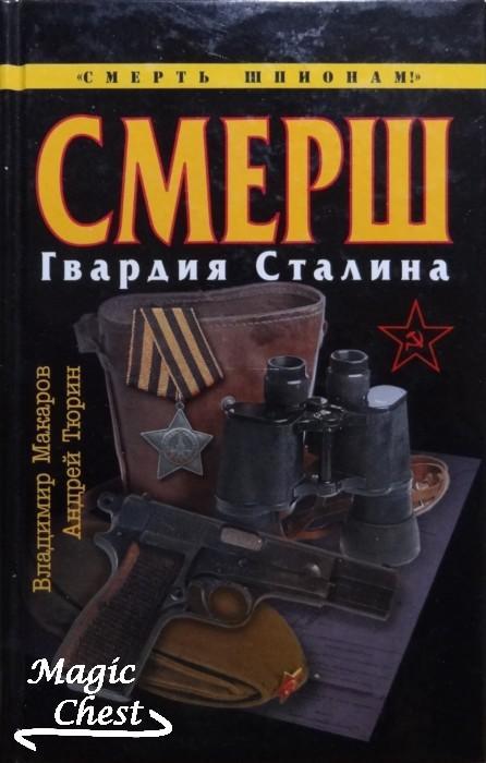 Smersh_gvardiya_Stalina_new
