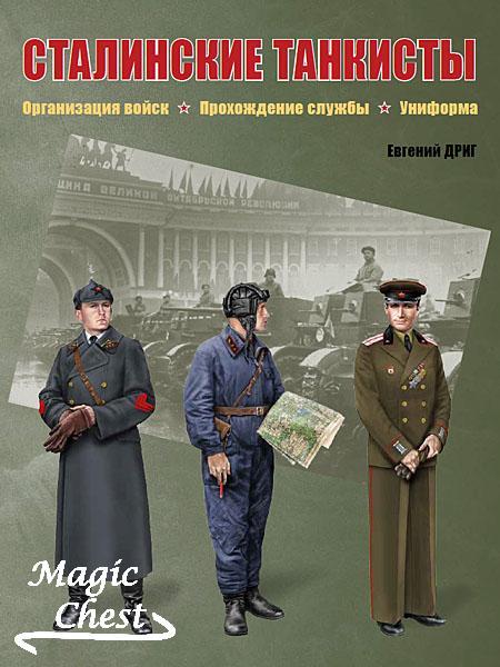 Сталинские танкисты. Организация войск, прохождение службы, униформа
