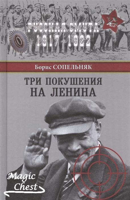 Try_pokusheniya_na_Lenina