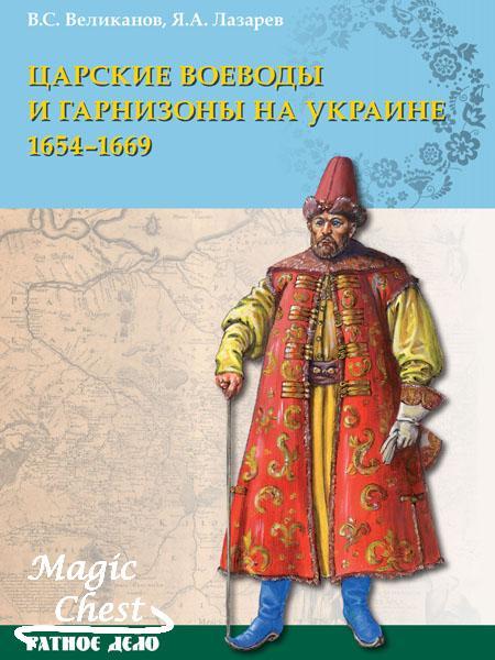 Tsarskie_voevody_i_garnizony_na_Ukraine_1654-1669