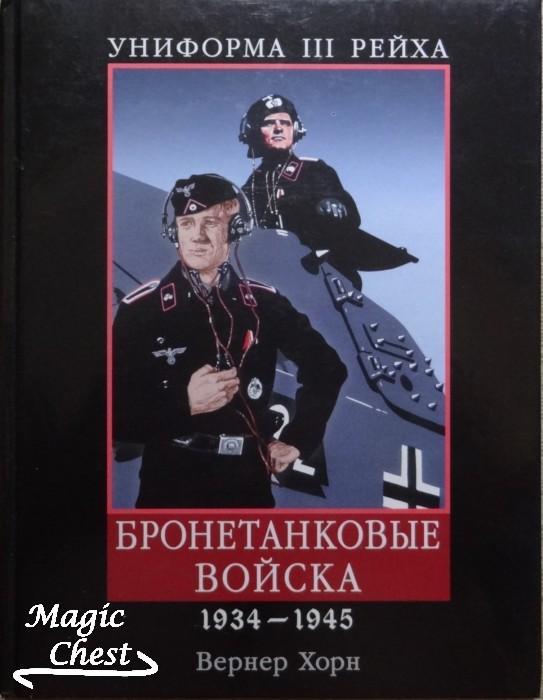 Униформа III Рейха. Бронетанковые войска. 1934-1945