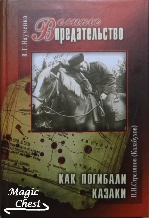 Великое предательство. Как погибали казаки