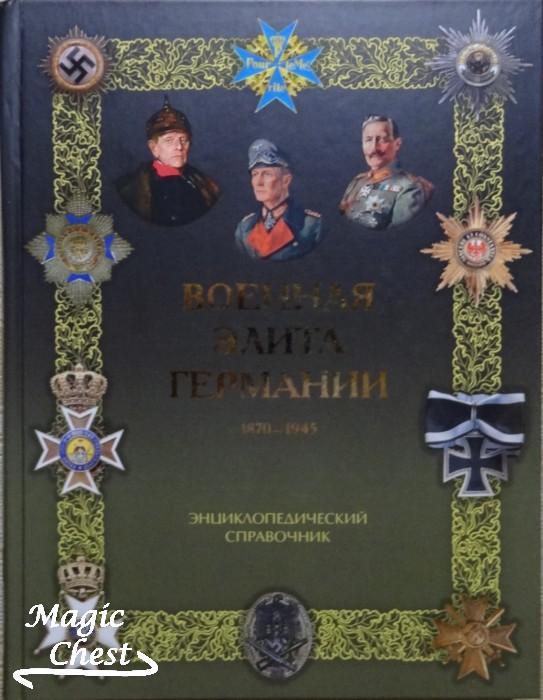Военная элита Германии. 1870 — 1945. Энциклопедический справочник
