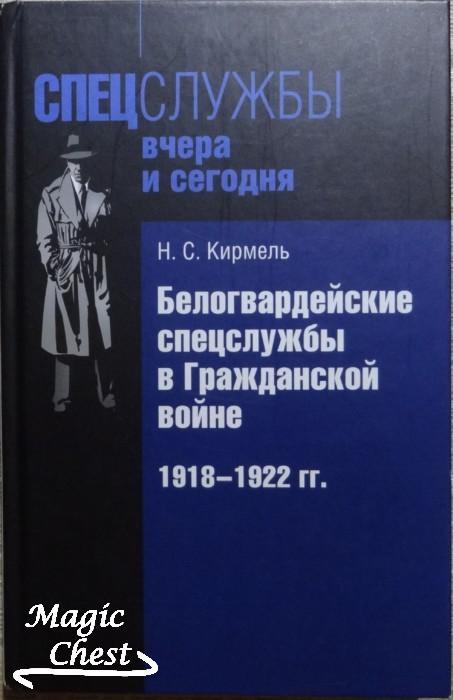 Белогвардейские спецслужбы в Гражданской войне.1918-1922 гг.