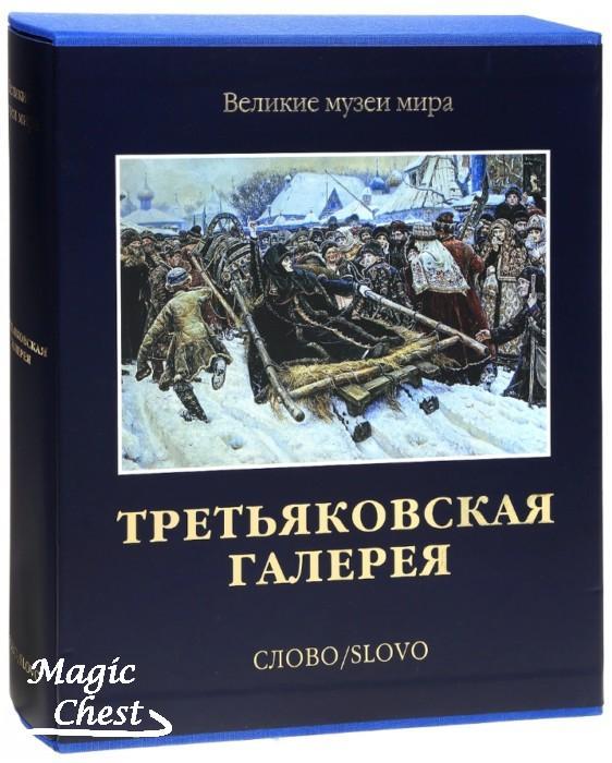 Государственная Третьяковская галерея. Подарочное издание