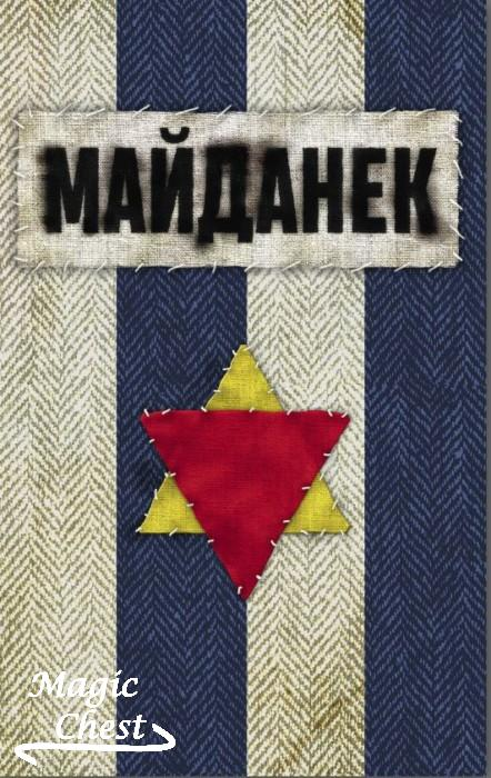 Kontsentrats_lager_Maidanek