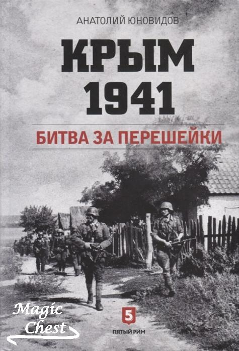 Krym_1941_bitva_za_peresheiky