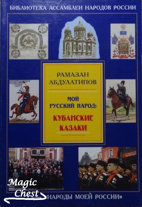 Мой русский народ. Кубанские казаки