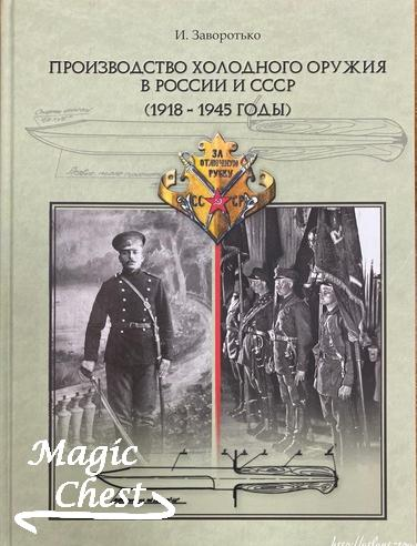 Производство холодного оружия в России и СССР (1918-1945 годы)