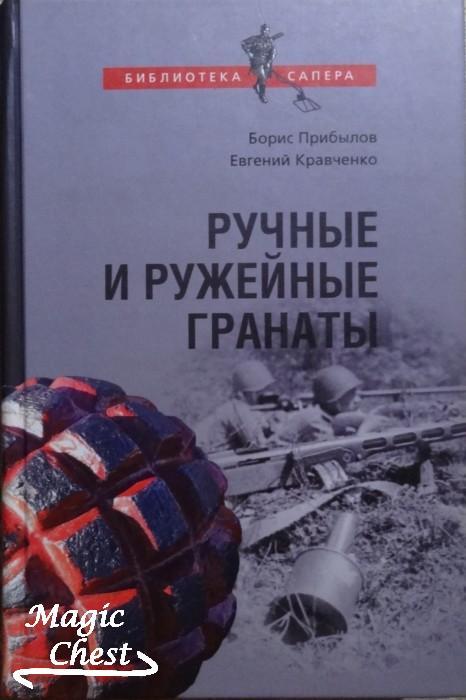 Ruchnye_i_ruzheinye_granaty_Pribylov_new