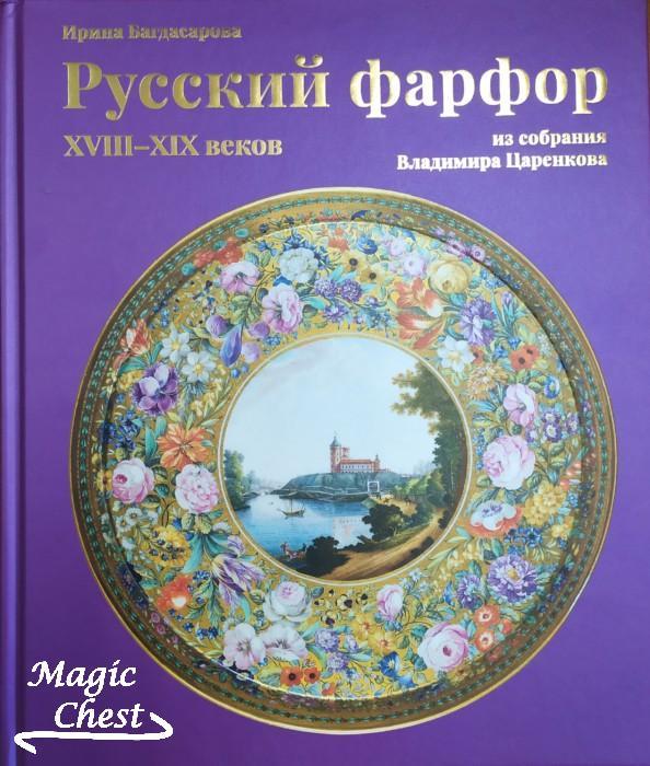 Русский фарфор XVIII-XIX веков из собрания Владимира Царенкова