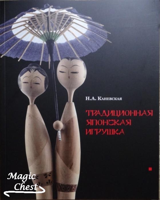 Traditsionnaya_yaponskaya_igrushka_new