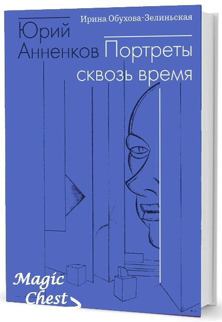 Yury_Annenkov_Portrety_skvoz_vremya