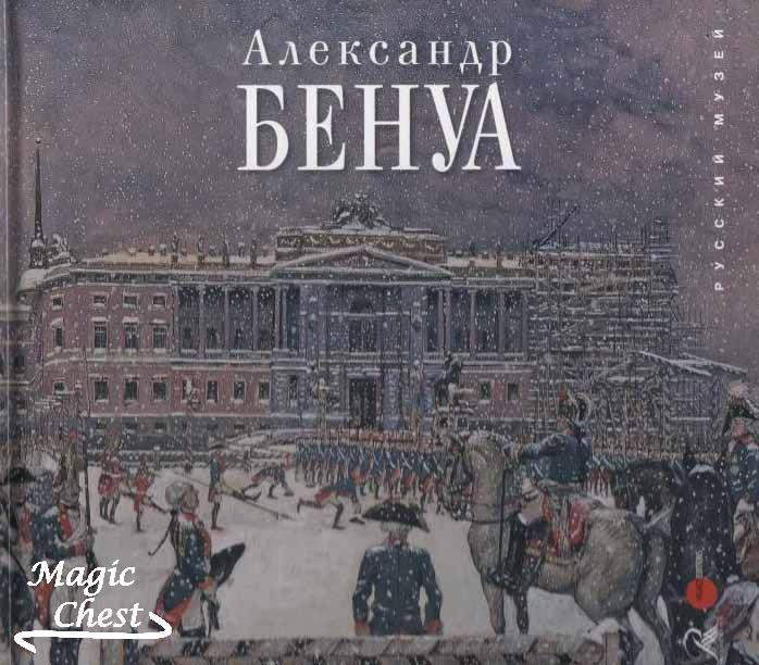 Aleksandr_Benua_k_150-letiyu