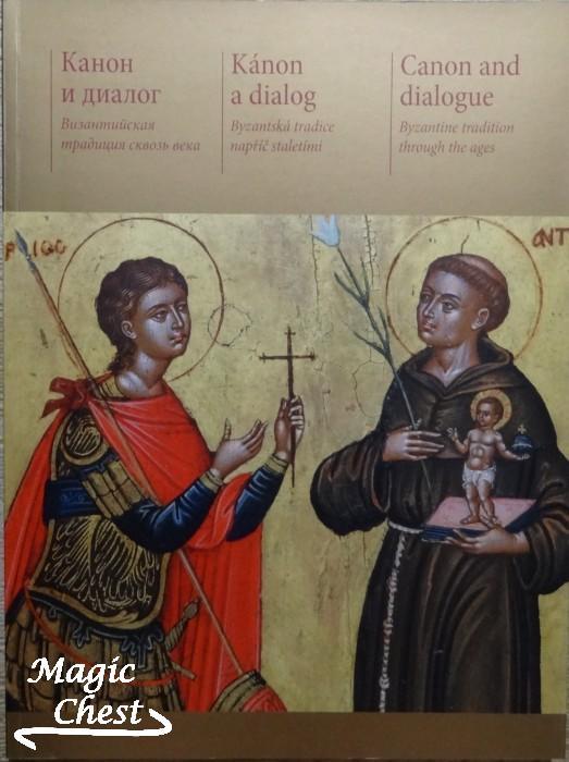 Канон и диалог. Византийская традиция сквозь века. Каталог выставки
