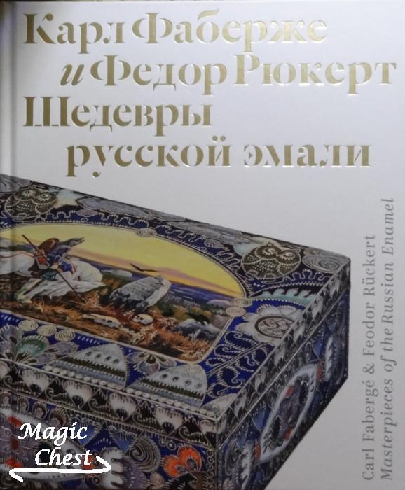 Карл Фаберже и Федор Рюкерт. Шедевры русской эмали