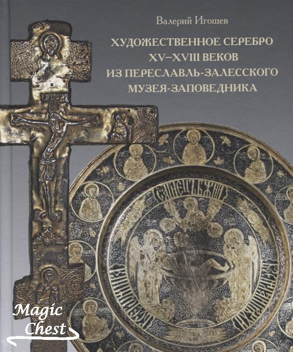 Художественное серебро XV–XVIII веков из Переславль-Залесского музея-заповедника