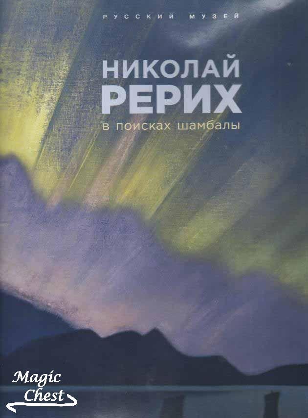 Nikolay_Rerikh_v_poiskakh_Shambaly