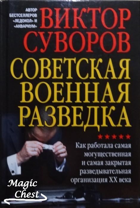 Sovetskaya_voennaya_razvedka_Suvorov_new