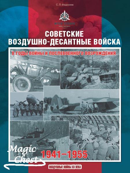 Советские воздушно-десантные войска в годы войны и послевоенного возрождения
