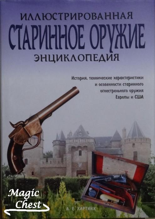 Хартинк А. Старинное оружие. Иллюстрированная энциклопедия