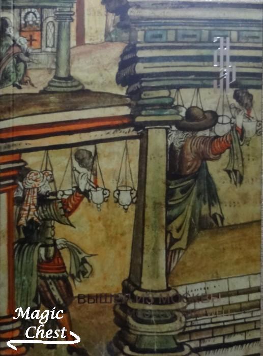 Вышел из Москвы… Иллюстрированная рукопись Хождение Трифона Коробейникова