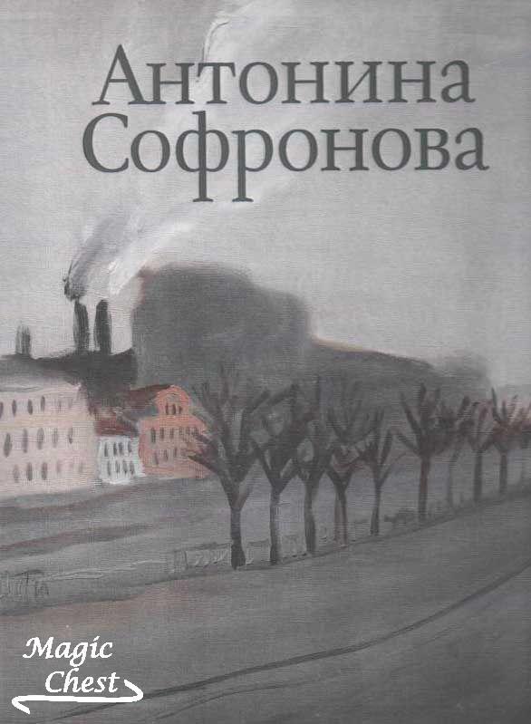 Антонина Софронова. Живопись. Графика. В 2-х томах