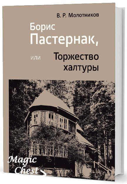 Борис Пастернак, или Торжество халтуры