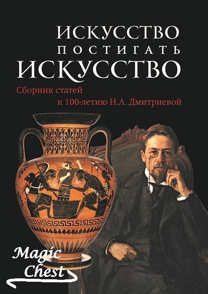 Искусство постигать искусство. Сборник статей к 100-летию Н. А. Дмитриевой