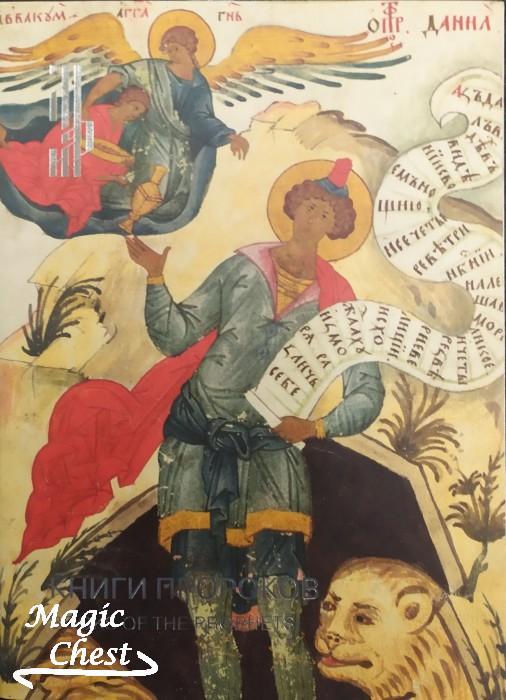 Книги пророков. Лицевая рукопись 1489 года. Каталог выставки