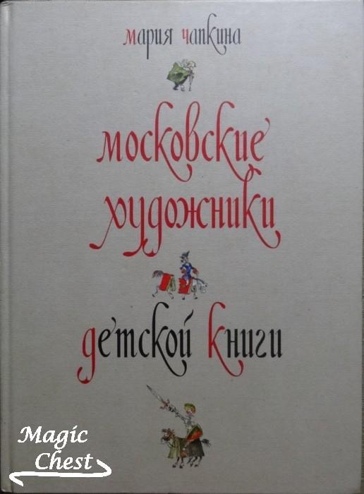 Московские художники детской книги. 1900-1992