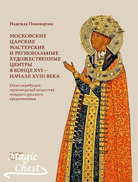 Московские царские мастерские и региональные художественные центры в конце XVI — начале XVIII века