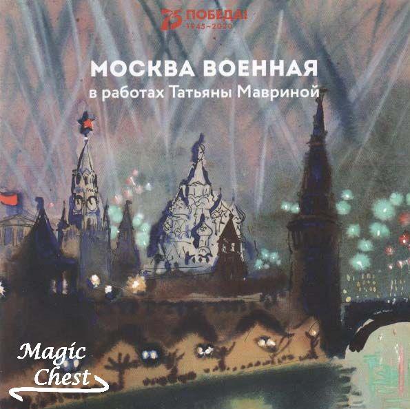Москва военная в работах Татьяны Мавриной