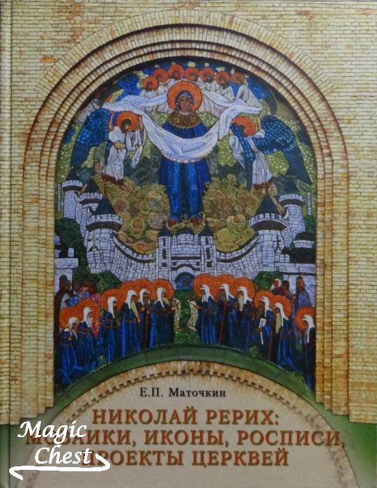 Николай Рерих: мозаики, иконы, росписи, проекты церквей