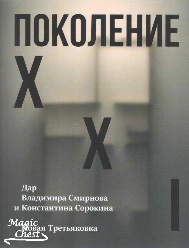 Поколение XXI. Дар Владимира Смирнова и Константина Сорокина