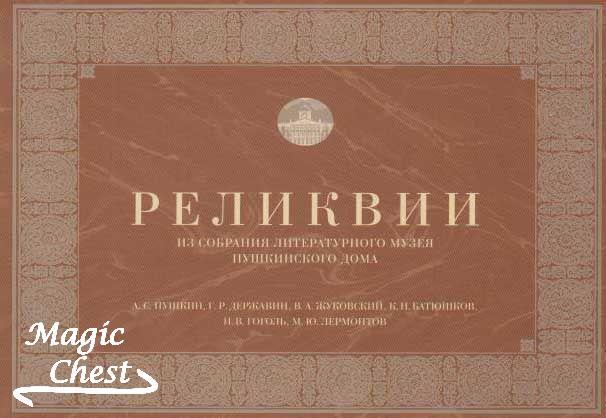 Реликвии из собрания Литературного музея Пушкинского Дома