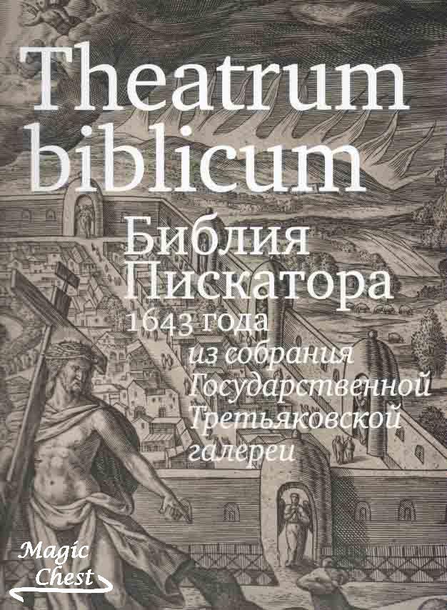 Библия Пискатора 1643 года из собрания Государственной Третьяковской галереи