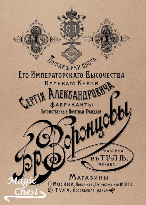 Братья Воронцовы. Иллюстрированный каталог самоварной фабрики в г. Туле