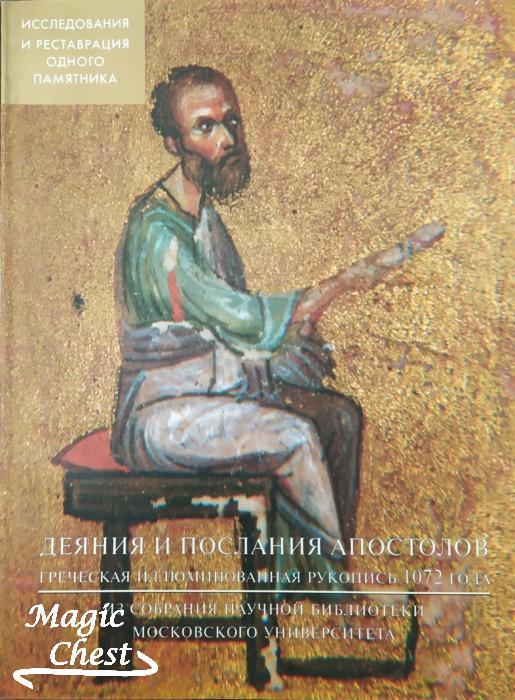 Деяния и Послания апостолов. Греческая иллюминированная рукопись 1072 г. из собрания Научной библиотеки Московского университета