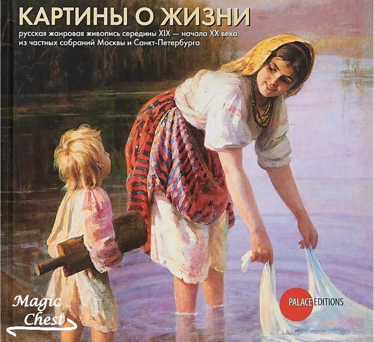 Kartiny_o_zhizny
