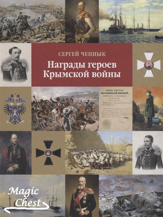 Nagrady_geroev_Krymskoy_voiny