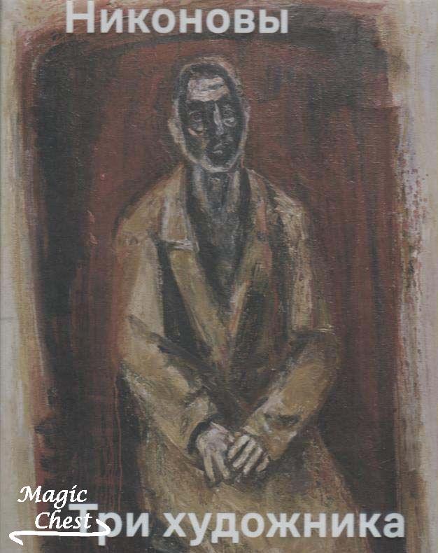 Никоновы. Три художника