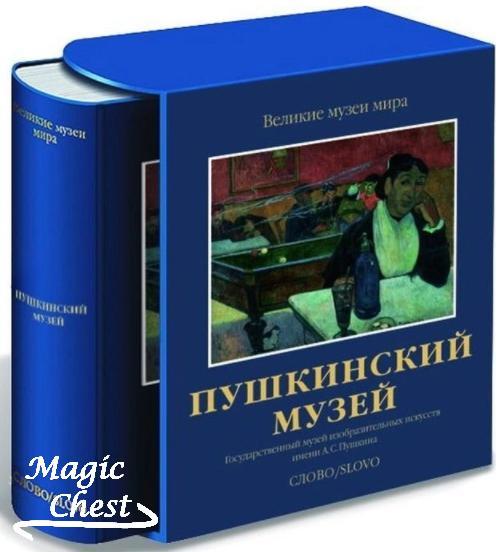 Pushkinsky_muzey