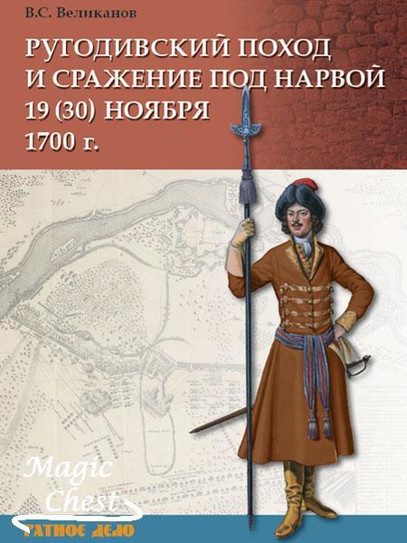 Rugodivsky_pokhod_i_srazhenie_pod_Narvoy