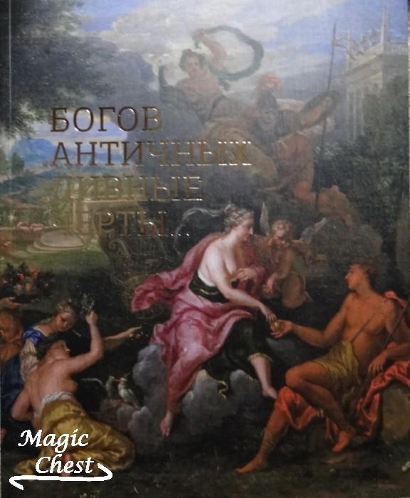 Богов античных дивные черты… Живопись, графика, декоративно-прикладное искусство XVI-XIX веков из собрания Ольги Затеевой