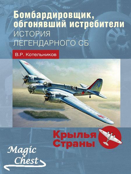 Bombardirovschik_obgonyavschy_istrebitely
