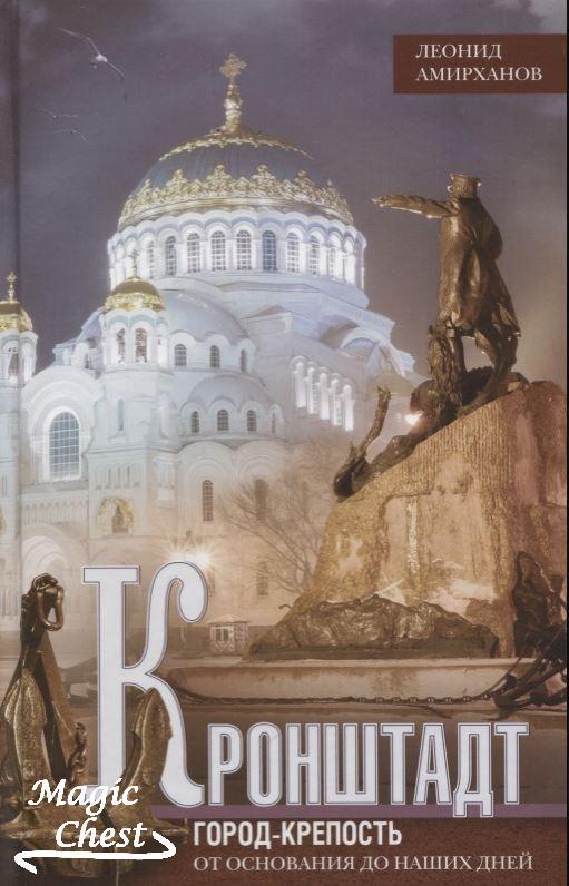 Кронштадт. Город крепость. От основания до наших дней