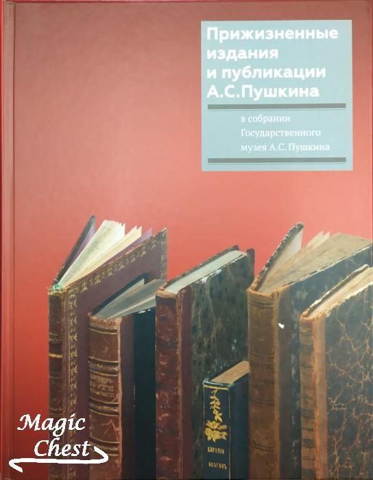 Прижизненные издания и публикации А.С. Пушкина